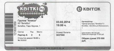 "3 февраля 2014 - Концерт - Витебск (Беларусь) - КЗ Витебск - ""ХХХ"""