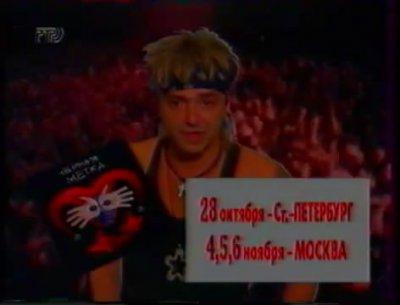 4 ноября 1994 - Облом - Москва - ДК Горбунова - «10 лет чёрно-красного угара»