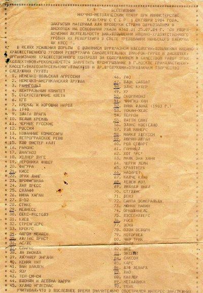 1983 - В Тёплом стане К.Кинчев собрал группу «Зона отдыха», исполнявшую уже только его песни