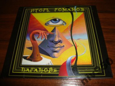 12 октября 2013 - Первый день продаж альбома Игоря Романова «Паранойя»