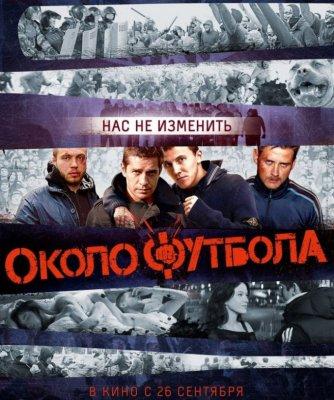 """5 февраля 2013 - В Интернете появилась новость, что специально для фильма """"Околофутбола"""" К.Кинчев написал две песни (однако, к фильму они не подошли)"""