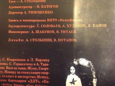 19 ноября 2013 - Андрей Столыпин расписался на пластинке «Шабаш» для музея «Реалии Русского Рока»