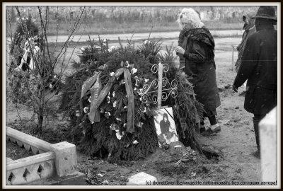 15 апреля 1993 - Похороны И.В.Чумычкина