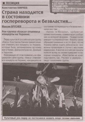 """2 апреля 2014 - Опубликована статья """"Страна находится в состоянии госпереворота и безвластия..."""""""