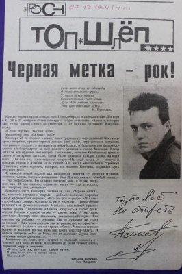 26 ноября 1994 - Концерт - Новосибирск - ДК Чкалова - «Метка тур» (первый концерт)