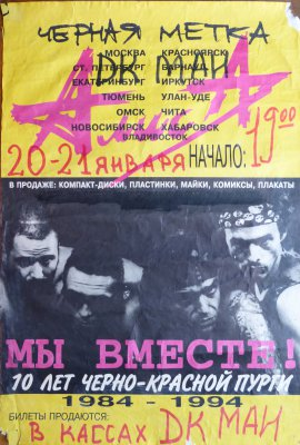 20 января 1995 - Концерт - Москва - ДК МАИ - «Метка тур»