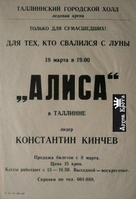 18 марта 1993 - Концерт - Таллин - Концертный зал LinnaHall