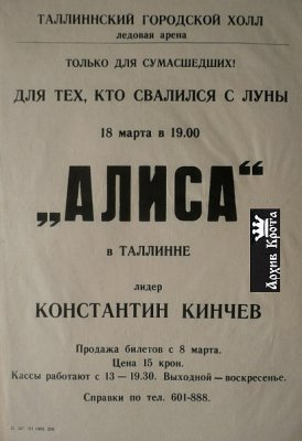 18 марта 1993 - Концерт - Таллин -LinnaHall