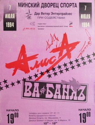 7 июля 1994 - Концерт - Минск - Дворец Спорта - «Чёрная метка»