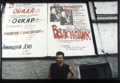 август 1987 - Валерий Потапов запечатлел К.Кинчева рядом с афишей фильма «Взломщик» (Симферополь)
