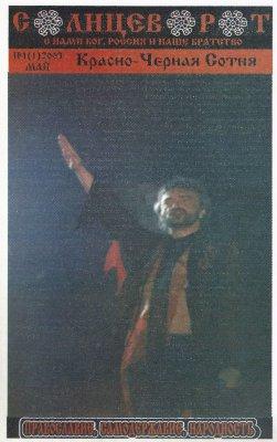 """28 апреля 2003 - Подписан в печать первый номер фэнзина """"Солнцеворот"""""""