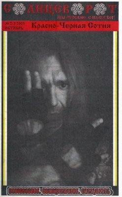 """3 октября 2005 - Подписан в печать фэнзин """"Солнцеворот"""" №2-3"""