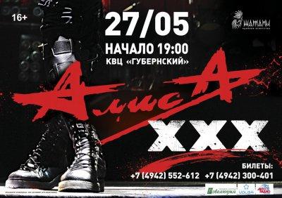 "27 мая 2014 - Концерт - Кострома - КВЦ ""Губернский"" - ""ХХХ"""