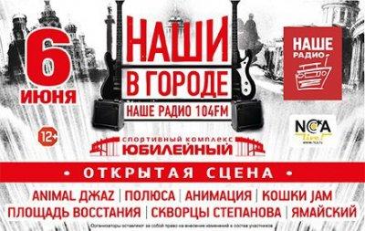 """6 июня 2014 - Концерт - Санкт-Петербург - СК """"Юбилейный"""" - Фестиваль """"Наши в Городе"""""""