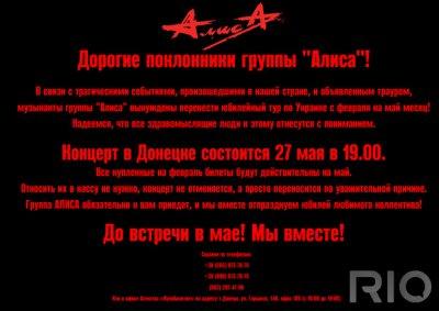 """27 мая 2014 - Облом - Донецк - ДМ Юность - """"ХХХ"""""""