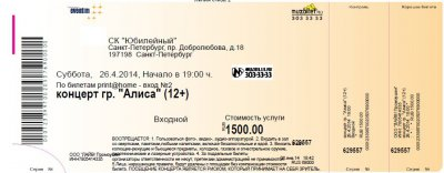 """26 апреля 2014 - Концерт - Санкт-Петербург - СК """"Юбилейный"""" - """"20 лет альбому Чёрная метка"""""""