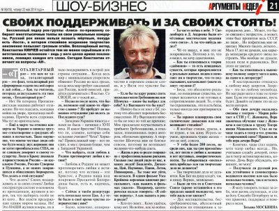 """22 мая 2014 - Опубликована статья """"Своих поддерживать и за своих стоять!"""""""