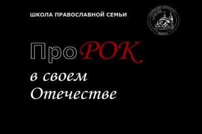 19 марта 1998 - Состоялась встреча священников и рок-музыкантов, на встрече принял участие К.Кинчев