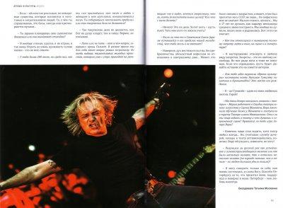 10 июня 2014 - Опубликована статья «Человек-Rock. Вокруг да около метафизики Константина Кинчева»