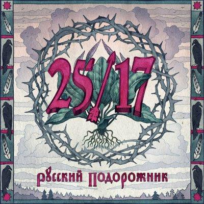 март-апрель 2014 - Группа «25/17» при участии К.Кинчева записывает песню «Девятибалльно» для альбома «Русский подорожник»