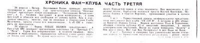 """30 апреля 1993 - К.Кинчев посетил концерт группы """"Бригада С"""""""