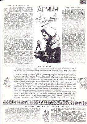 18 февраля 1993 - Концерт - Москва - УДС «Крылья Советов»- «Для тех, кто свалился с Луны»