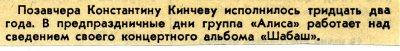 27 декабря 1990 - Опубликована заметка о том, что идёт работа над сведением альбома «Шабаш»