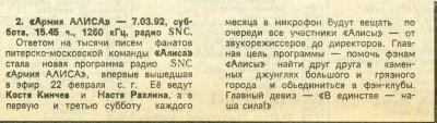 7 марта 1992 - В эфире радио SNC в программе «Армия Алиса» И.Чумычкин иК.Кинчев