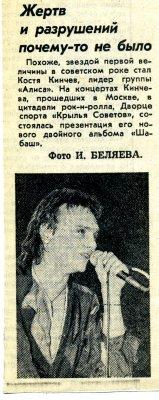 6 июня 1991 - Концерт - Москва - УДС «Крылья Советов» - «Шабаш»