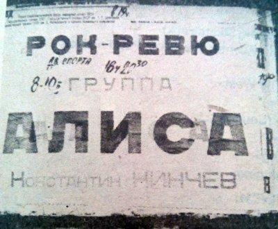 10 февраля 1989 - Концерт - Днепропетровск - ДС «Метеор»