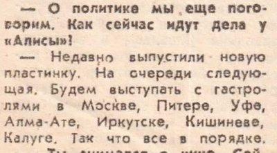 """28 февраля 1993 - Концерт - Калуга - ДК """"Строитель"""" - «Для тех, кто свалился с Луны»"""