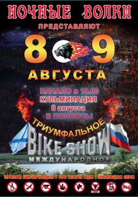8 августа 2014 - Концерт - Севастополь - ХIХ Meждународное Байк-Шоу