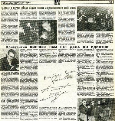 4 октября 1996 - Концерт - Рязань - Цирк - тур «Рок-н-ролл - это не работа»