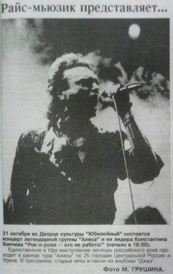 21 октября 1996 - Концерт - Уфа - ДК Юбилейный - тур «Рок-н-ролл - это не работа»