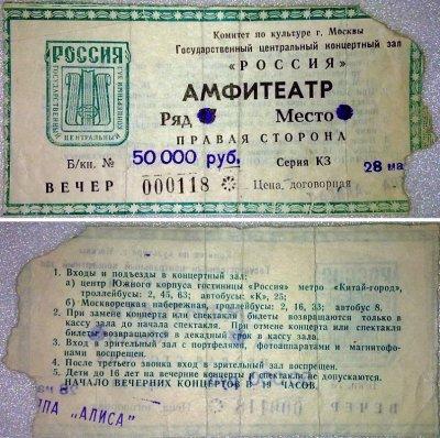 28 мая 1996 - Концерт - Москва - ГЦКЗ «Россия»