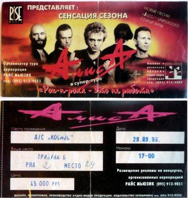 29 сентября 1996 - Концерт - Белгород - ДС «Космос» - тур «Рок-н-ролл - это не работа»