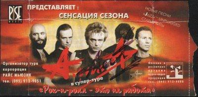 18 октября 1996 - Концерт - Пермь - ДК Свердлова - тур «Рок-н-ролл - это не работа»