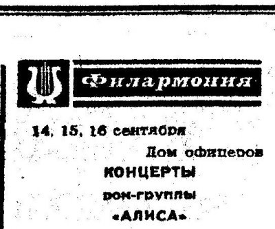 15 сентября 1989 - Облом - Южно-Сахалинск - Дом офицеров