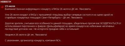 23 июля 2014 - На официальном сайте группы АлисА опубликована важная информация к концерту в Санкт-Петербурге 26 июля 2014