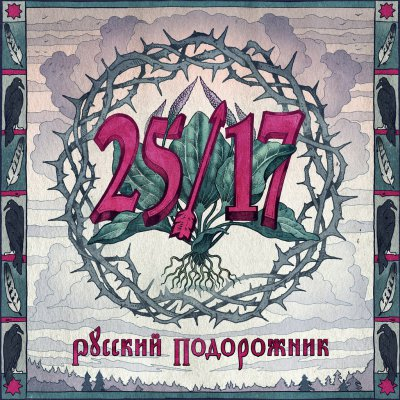 13 сентября 2014 -  Релиз альбома «Русский Подорожник» (25/17), в который вошла песня «Девятибалльно» при участии К.Кинчева