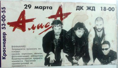 29 марта 1998 - Концерт - Краснодар - ДК Железнодорожников