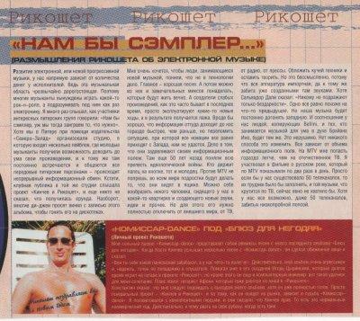 1 мая 1997 - Начало записи альбома «Геополитика»
