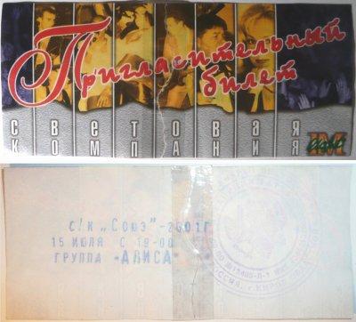15 июля 2001 - Концерт - Киров - СК «Союз»