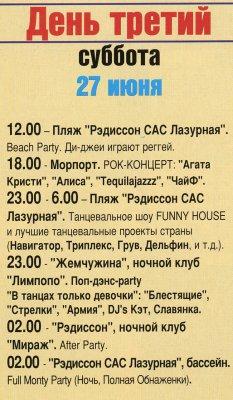 """27 июня 1998 - Облом - Сочи - Морской порт - фестиваль """"Новая Ривьера"""""""