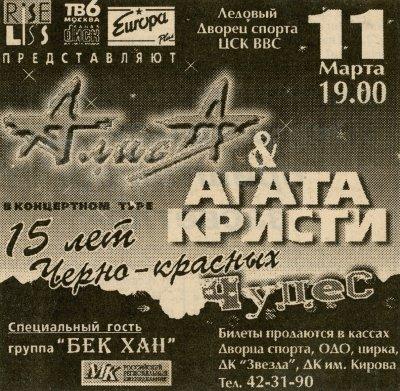 11 марта 1999 - Концерт - Самара - ЛДС ЦСК ВВС - тур «15 лет чёрно-красных чудес»