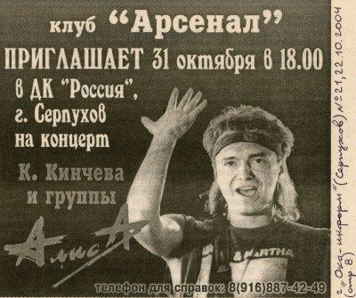 31 октября 2004 - Концерт - Серпухов - Московская обл. - ДК «Россия»