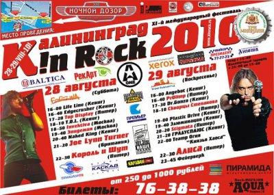 """29 августа 2010 - Концерт - Калининград - автокинотеатр """"Ночной дозор"""" - XI-й международный фестиваль """"Калининград In Rock\"""