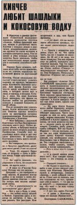 "4 июня 1994 - Концерт - Иркутск - ДС ""Труд"""