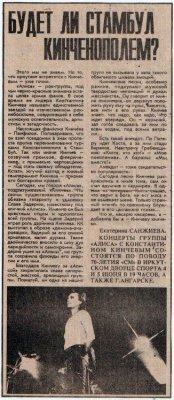 """6 июня 1994 - Концерт - Ангарск - ДК """"Современник"""""""