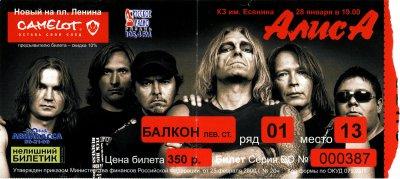 28 января 2006 - Концерт - Рязань - Концертный зал имени С.Есенина